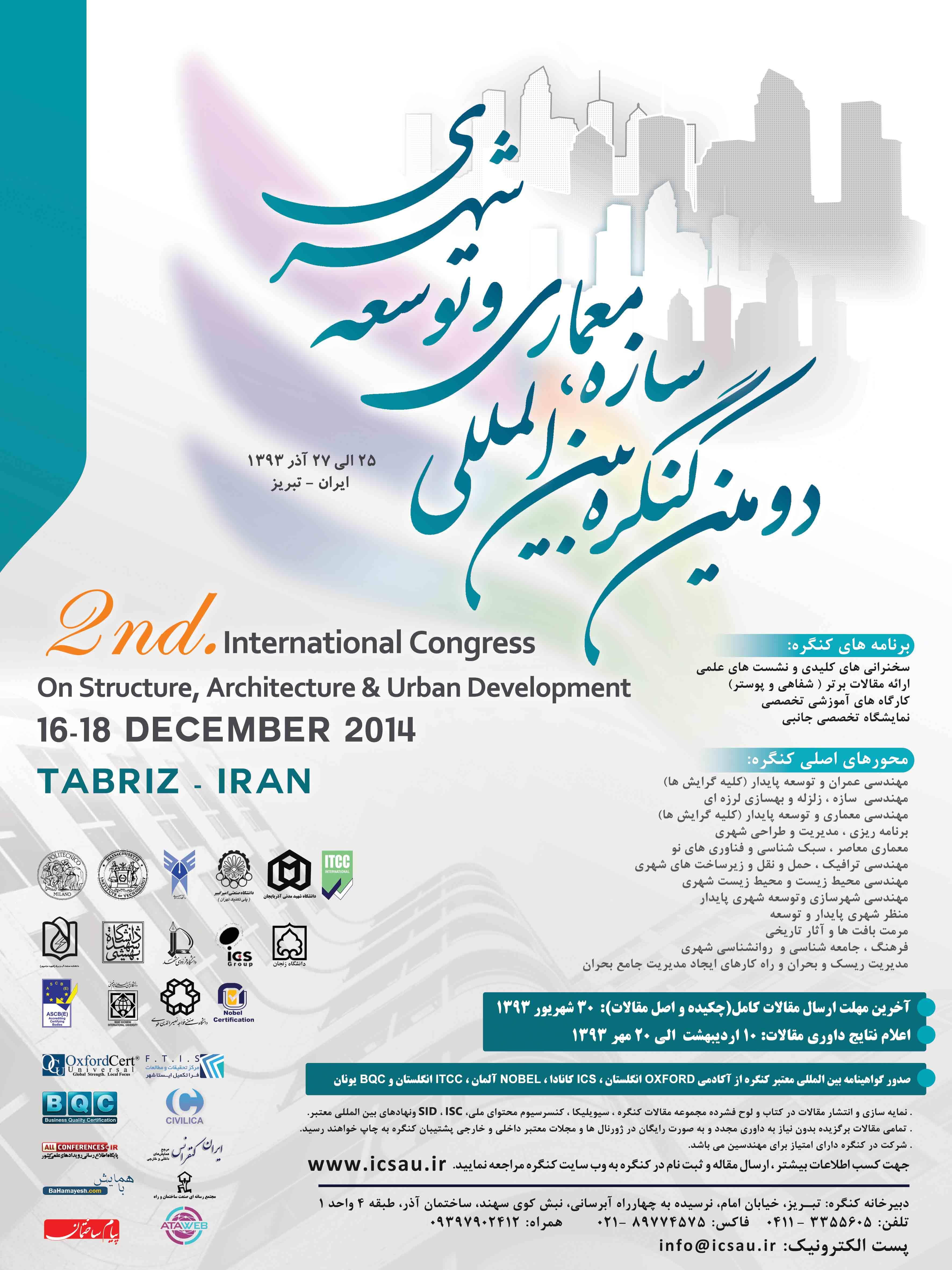دومین کنگره بین المللی سازه، معماری و توسعه شهری